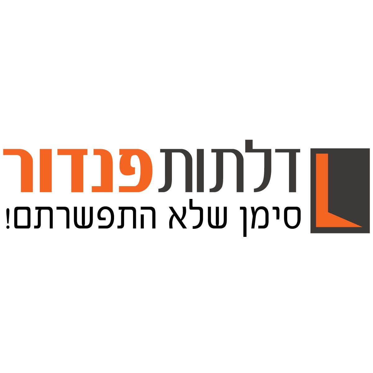 מגניב ביותר דלתות פנים | דלתות פנדור | חברת הדלתות הגדולה בישראל FY-35