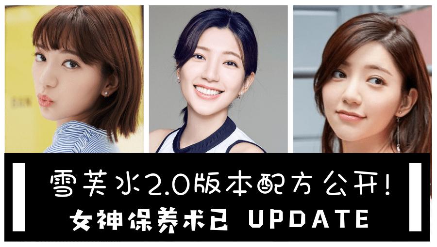 雪芙水2.0版本配方公开!