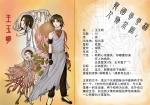 Yu Ming colored V.1