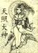 Ohiru Menomuchi no Kami by Mur4s4me