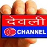 deoli channel
