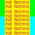 hamrobiratnagar