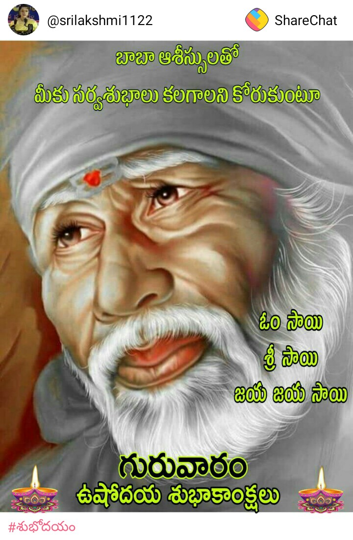 Shirdi Sai Baba God