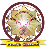 Pathamanjali Kalaikoodam (Kovilambakkam), Pathamanjali Kalaikoodam (Kovilambakkam)
