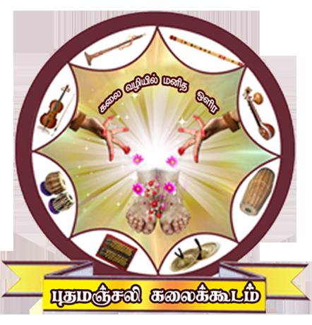 Pathamanjali Kalaikoodam (Royapuram), Pathamanjali Kalaikoodam (Royapuram)