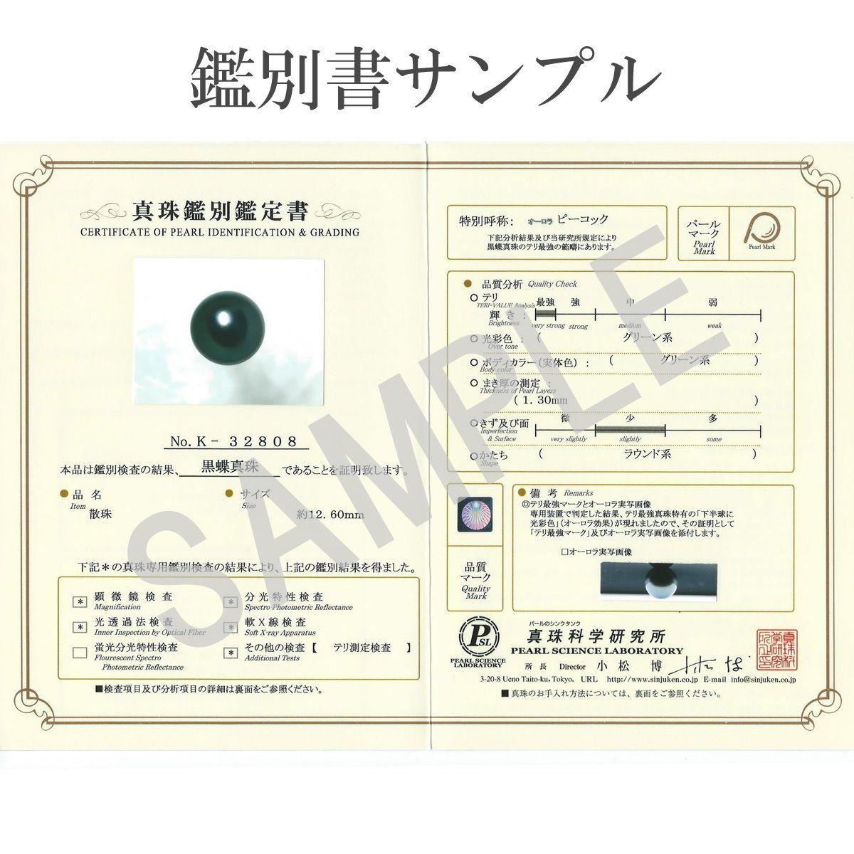 タヒチ黒蝶真珠 パール リング 約12.6mm プラチナ Pt900 ピーコックの写真