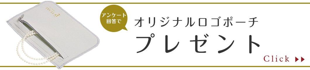 https://storage.googleapis.com/pearlmusic_jp/master/questionnaire.jpg