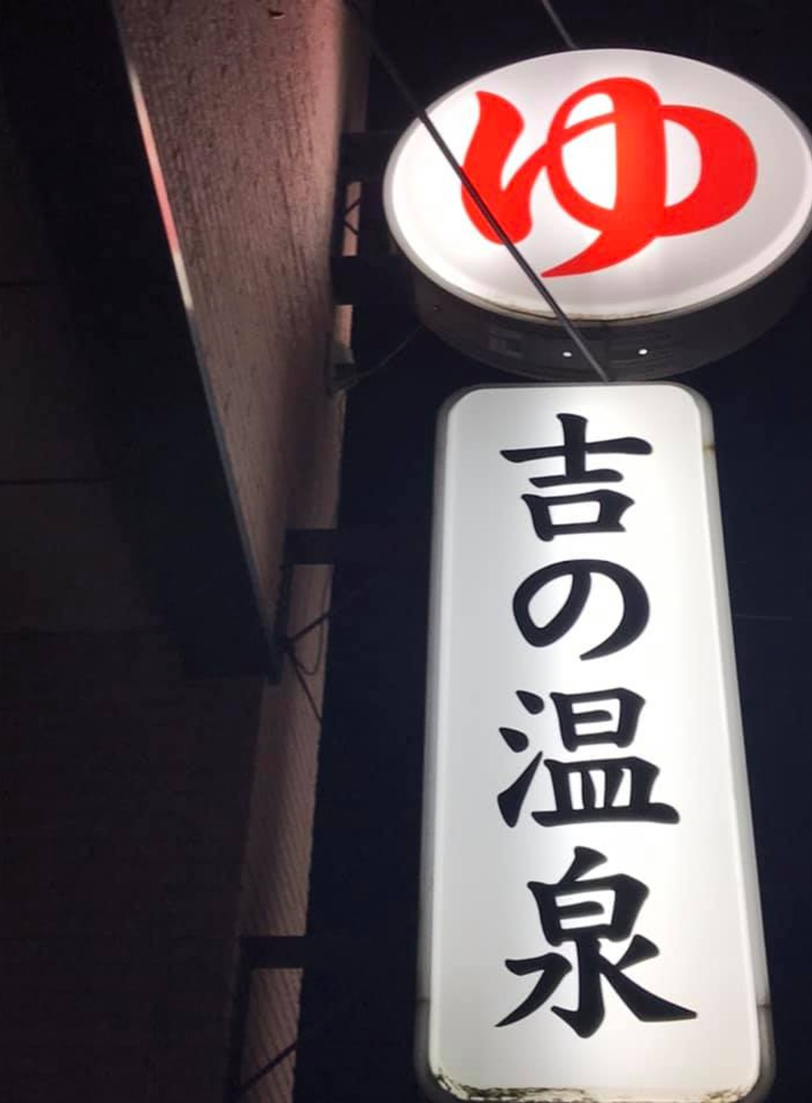 """""""Kichi no Onsen"""" where there are supporting characters from the Showa era in the public bath"""