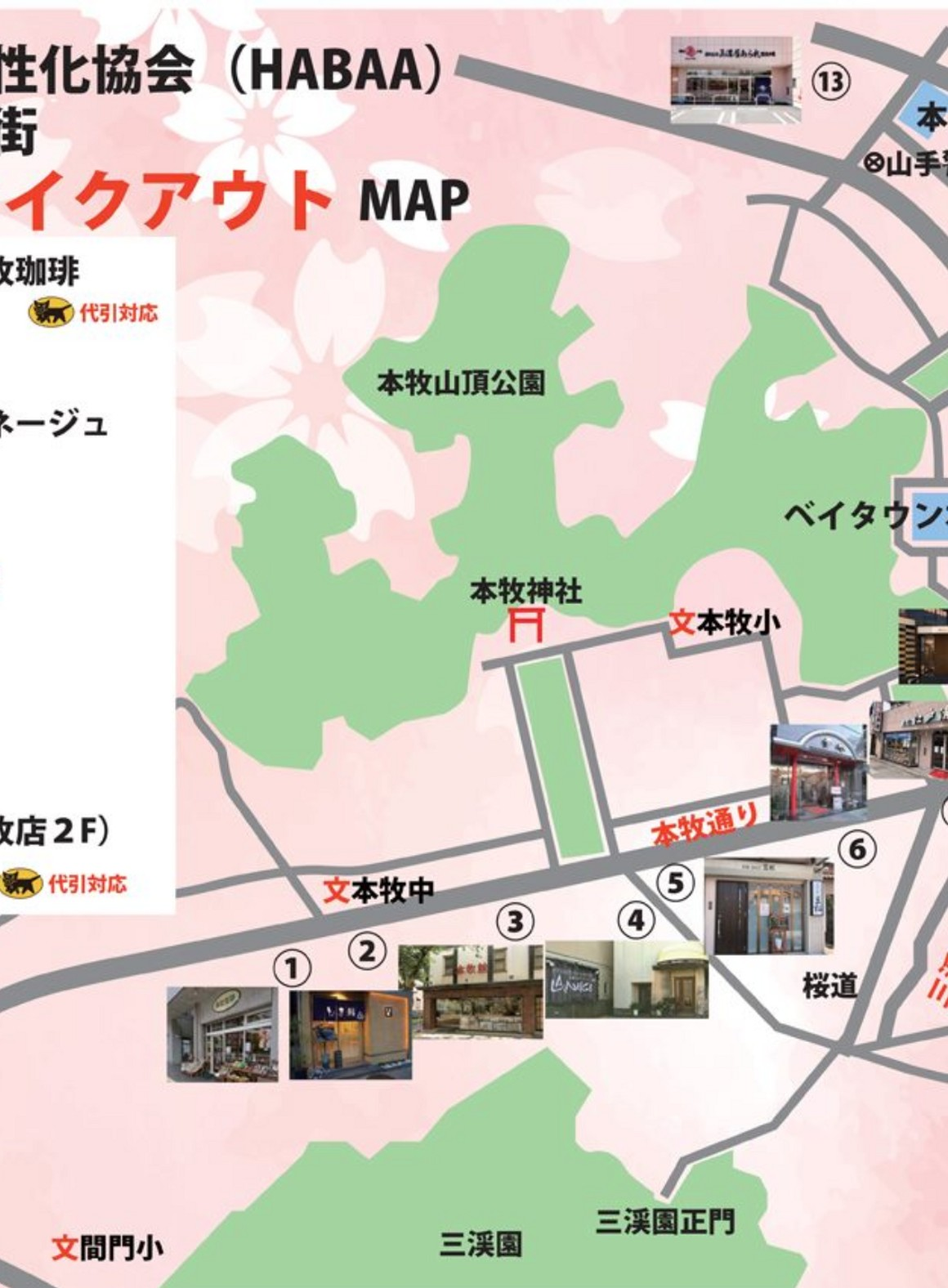 Honmaki Street Commercial Activation Association & Sankeien Shopping Street Togo Map①