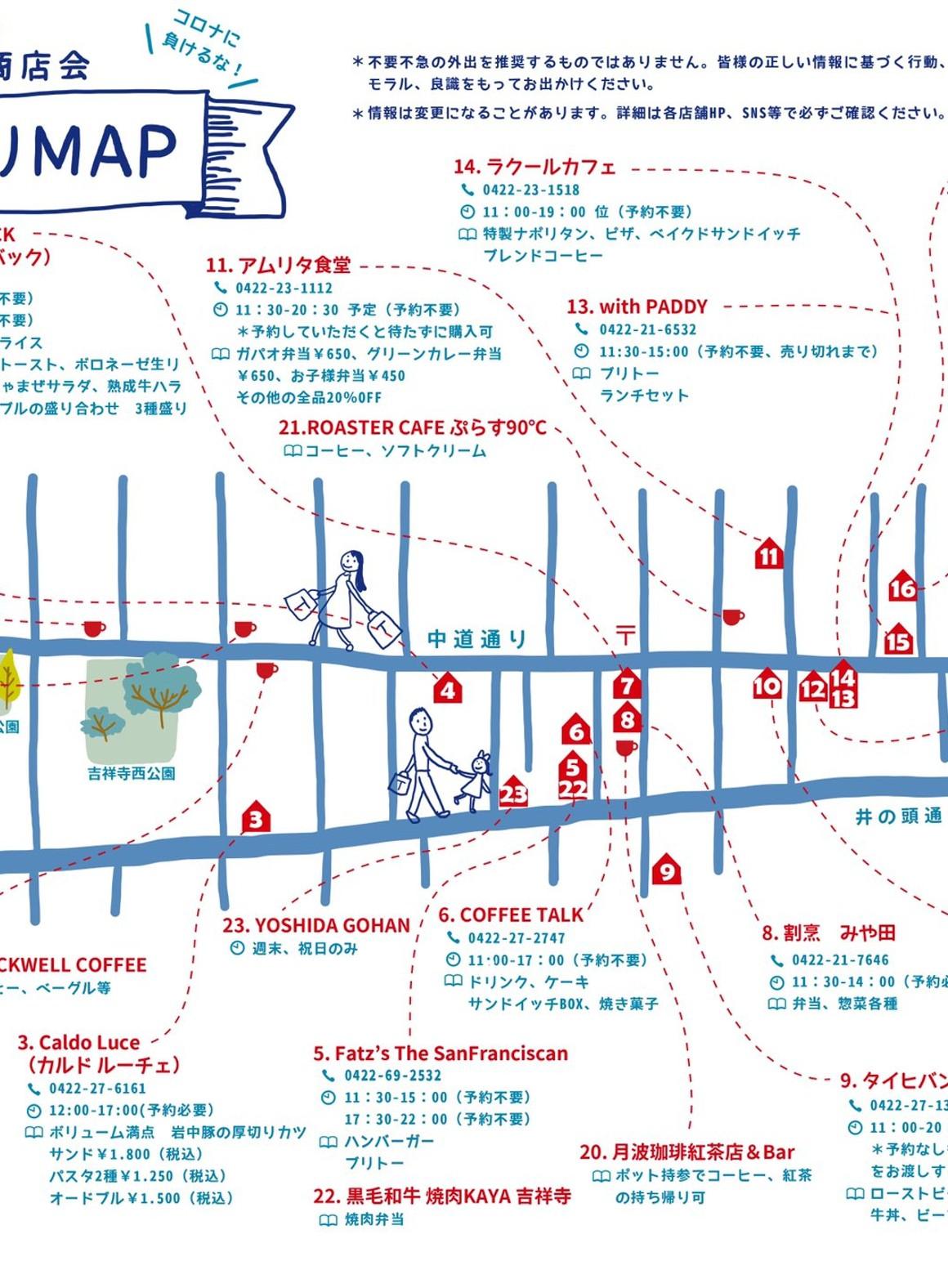 Kichijoji Nakamichi-dori Shopping Street Togo MAP①