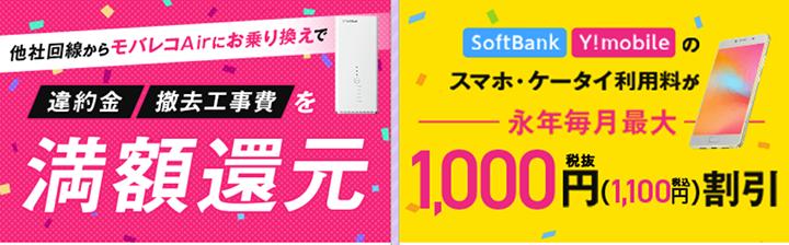 ソフトバンクエアーの公式キャンペーン
