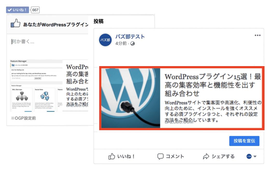 WordPressとFacebookの連携