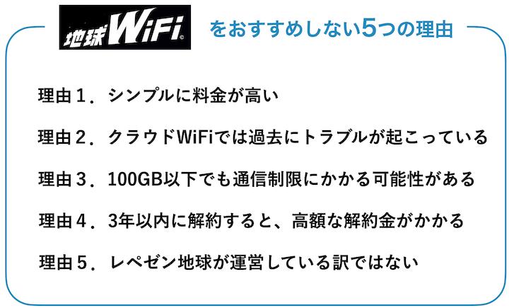 地球WiFiをおすすめしない理由