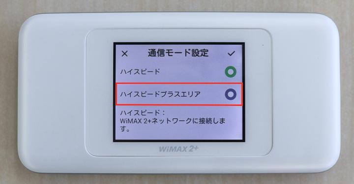W06のハイスピードエリアモード画面