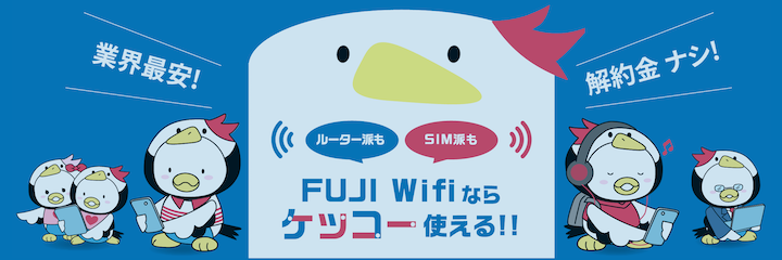 fujiwifiトップ画像