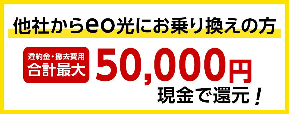 eo光 乗り換えキャンペーン