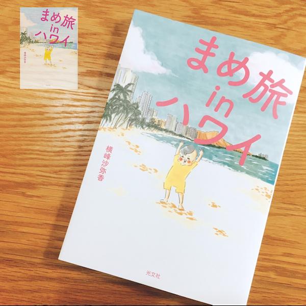 まめ旅inハワイ | 横峰沙弥香 |本 | 通販 | Amazon