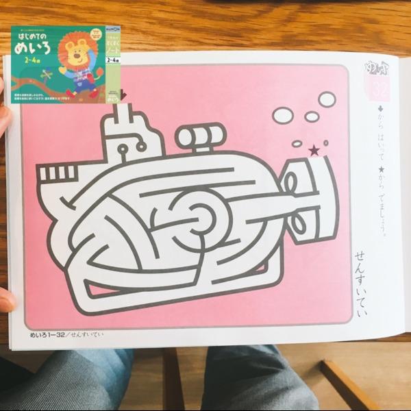 Amazon | くもんのすくすくノート はじめてのめいろ | ことば・もじ | おもちゃ