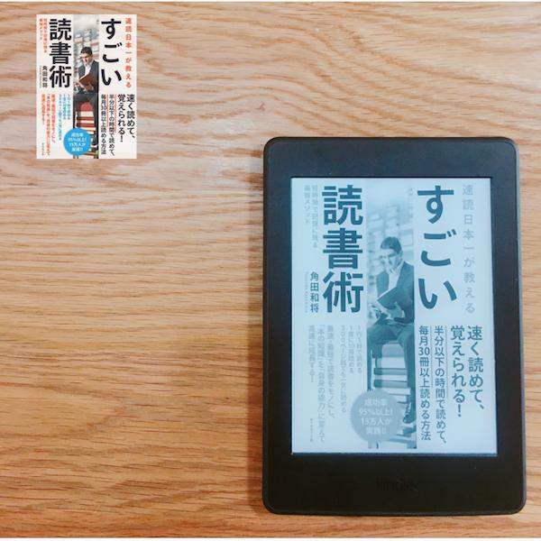 Amazon.co.jp: 速読日本一が教える すごい読書術――短時間で記憶に残る最強メソッド eBook: 角田和将: Kindleストア