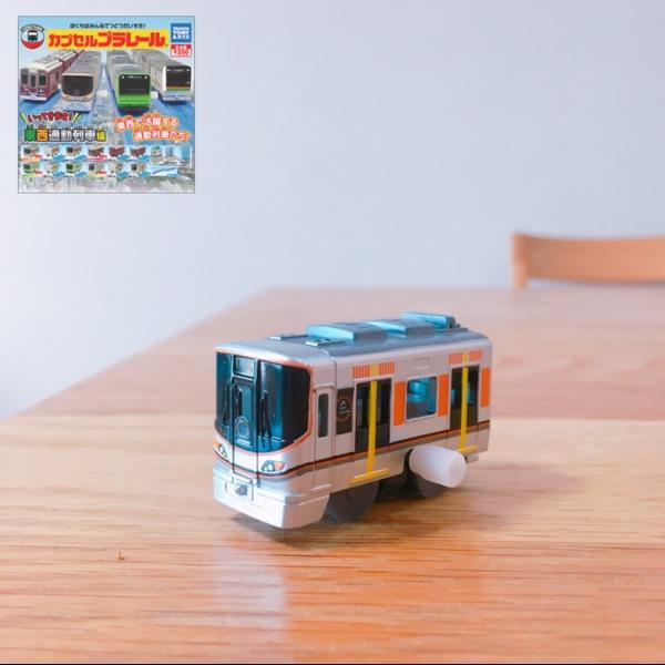 カプセルプラレール いってきます!東西通勤列車編 | 商品詳細情報 | 商品をさがす | タカラトミーアーツ