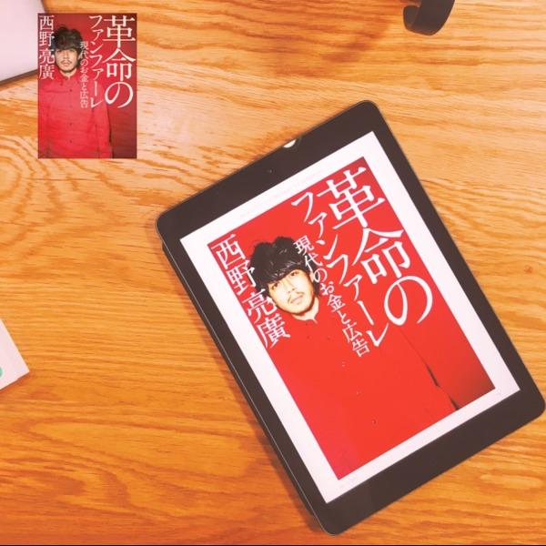 革命のファンファーレ 現代のお金と広告 (幻冬舎単行本) | 西野 亮廣 | ビジネス・経済 | Kindleストア | Amazon