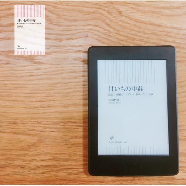 甘いもの中毒 私たちを蝕む「マイルドドラッグ」の正体 (朝日新書) | 宗田 哲男 | 医学・薬学 | Kindleストア | Amazon