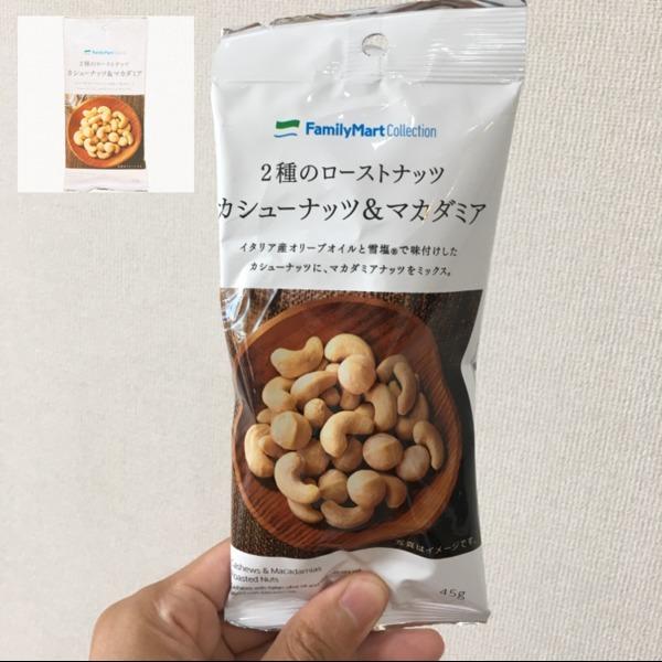 2種のローストナッツ カシューナッツ&マカダミア