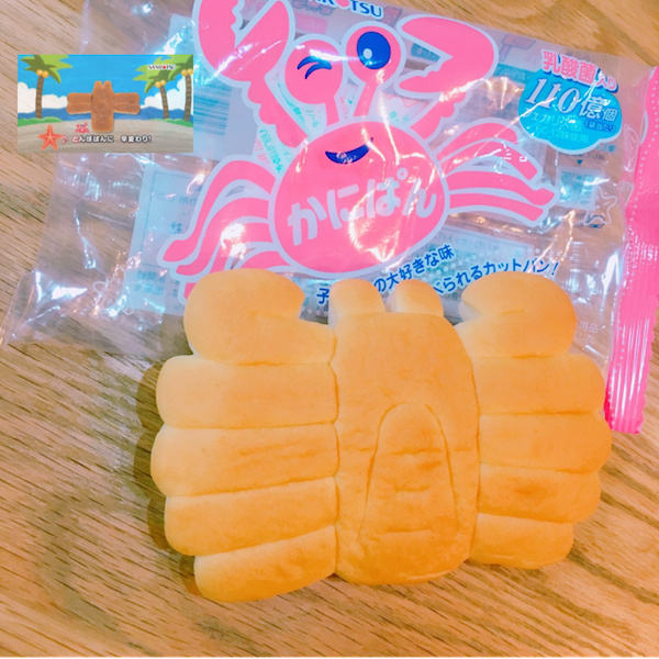 YouTube かにぱんのうた【三立製菓】
