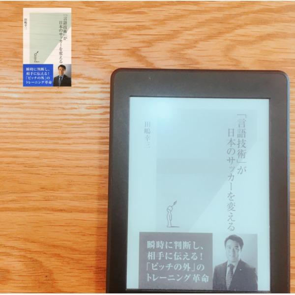 「言語技術」が日本のサッカーを変える (光文社新書) | 田嶋 幸三 | スポーツ | Kindleストア | Amazon