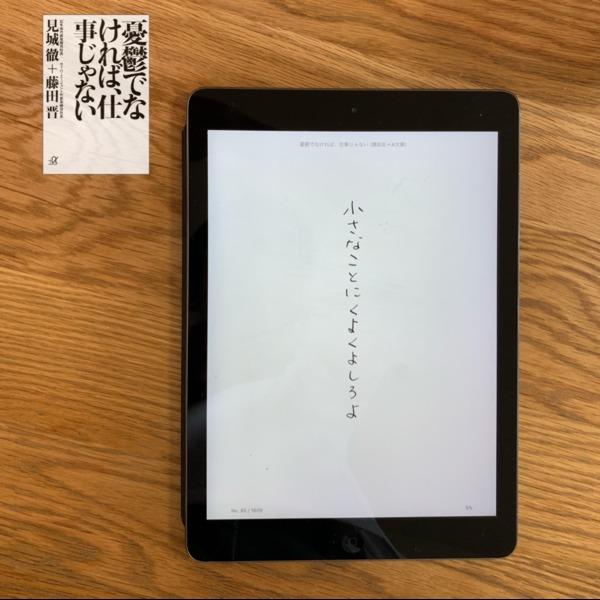 Amazon.co.jp: 憂鬱でなければ、仕事じゃない (講談社+α文庫) eBook: 見城徹, 藤田晋: Kindleストア