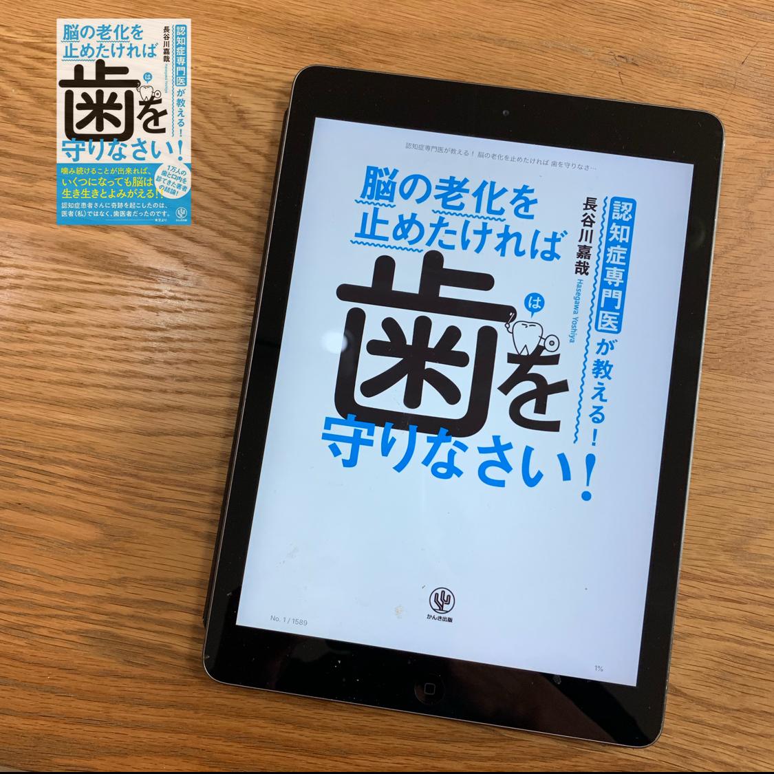 Amazon.co.jp: 認知症専門医が教える! 脳の老化を止めたければ 歯を守りなさい! eBook: 長谷川嘉哉: Kindleストア