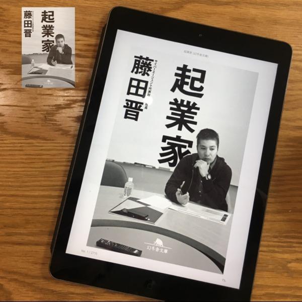 起業家 (幻冬舎文庫) | 藤田晋 | 歴史・地理 | Kindleストア | Amazon