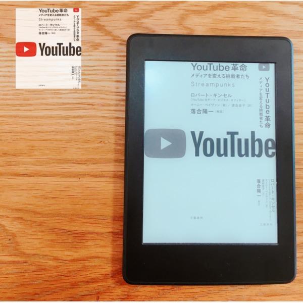 Amazon.co.jp: YouTube革命 メディアを変える挑戦者たち (文春e-book) eBook: ロバート・キンセル, マーニー・ペイヴァン, 渡会 圭子, 落合 陽一: Kindleストア