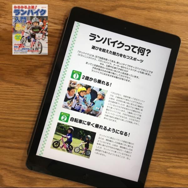 みるみる上達! ランバイク入門 (コスミックムック) | 高平悠生 | スポーツ | Kindleストア | Amazon