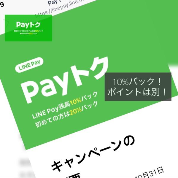 【Payトク】今月もおトク♪期間中は10%還元! | LINE Pay 公式ブログ