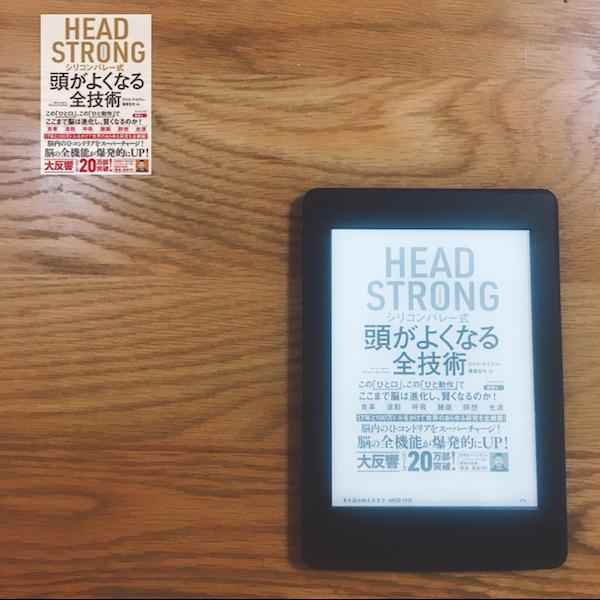 Amazon.co.jp: HEAD STRONG シリコンバレー式頭がよくなる全技術 eBook: デイヴ・アスプリー, 栗原百代: Kindleストア
