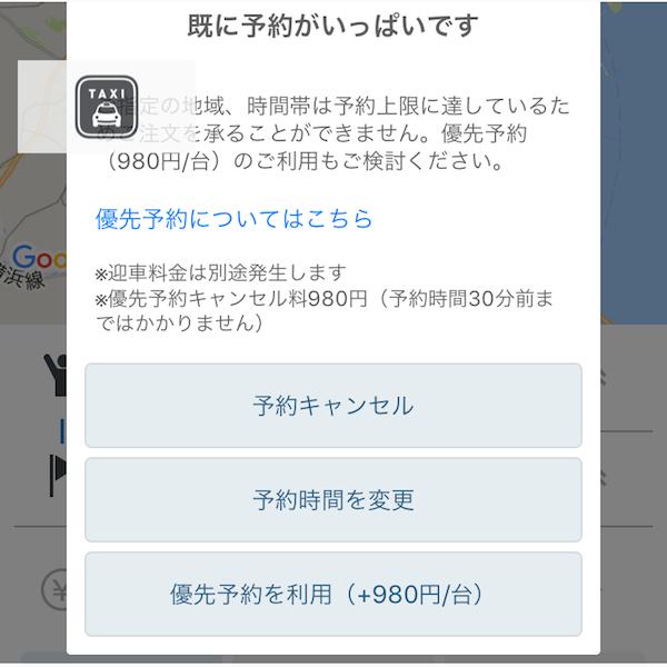 「全国タクシー」をApp Storeで