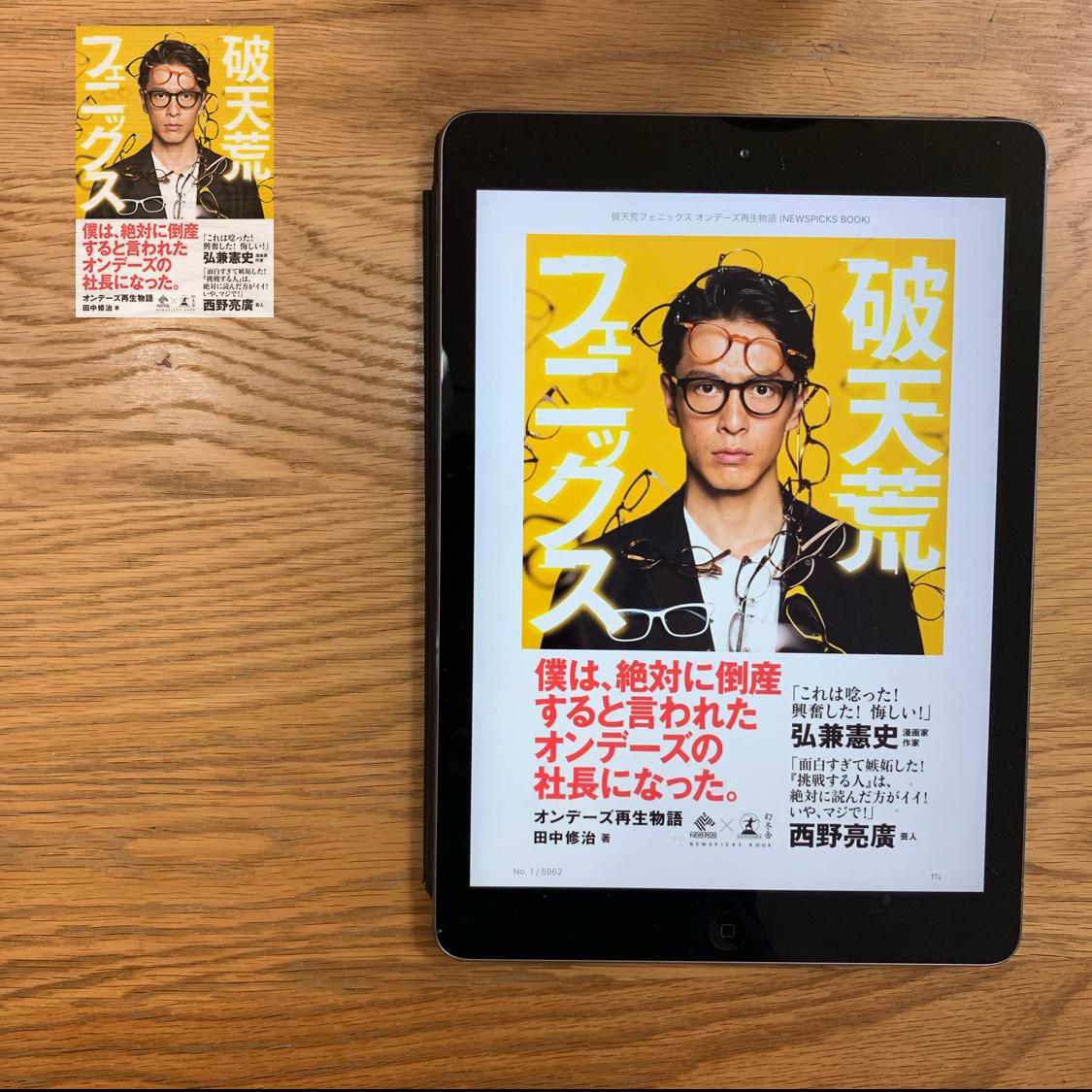 破天荒フェニックス オンデーズ再生物語 (NewsPicks Book) | 田中修治 | 日本の小説・文芸 | Kindleストア | Amazon