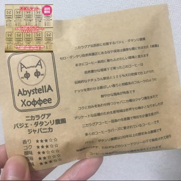 【楽天市場】アビステラコーヒースペシャルティコーヒーアソート20g×10種類(送料無料/税込価格/コーヒー/コーヒー豆/スペシャルティコーヒー):abystella coffee