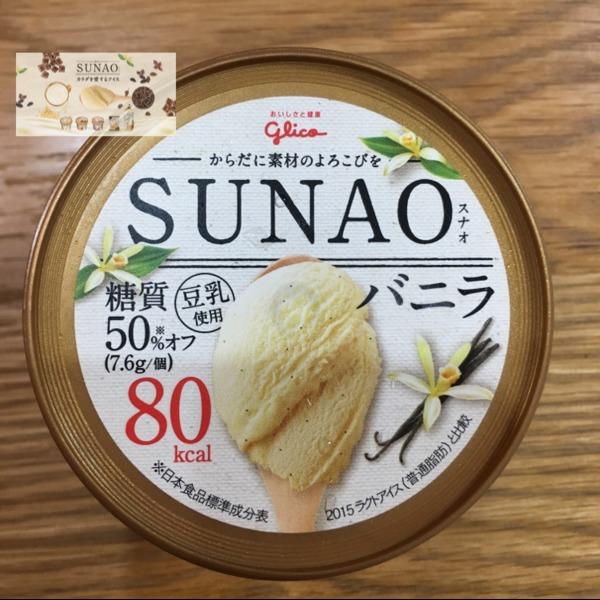 【グリコ SUNAO】商品紹介