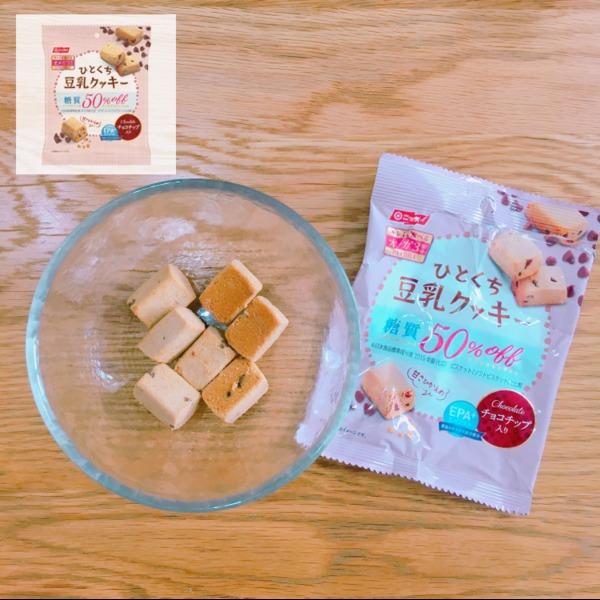 EPA+(エパプラス) ひとくち豆乳クッキー チョコチップ入り