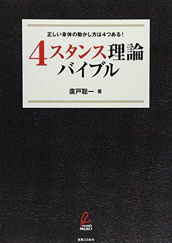 「4スタンス理論」バイブル | 廣戸 聡一 |本 | 通販 | Amazon