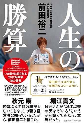 人生の勝算 (NewsPicks Book) | 前田裕二 | 戦略計画 | Kindleストア | Amazon