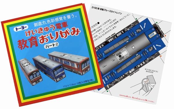 けいきゅう電車 教育おりがみパート2 | 雑貨 | 京急オンラインショップ「おとどけいきゅう」