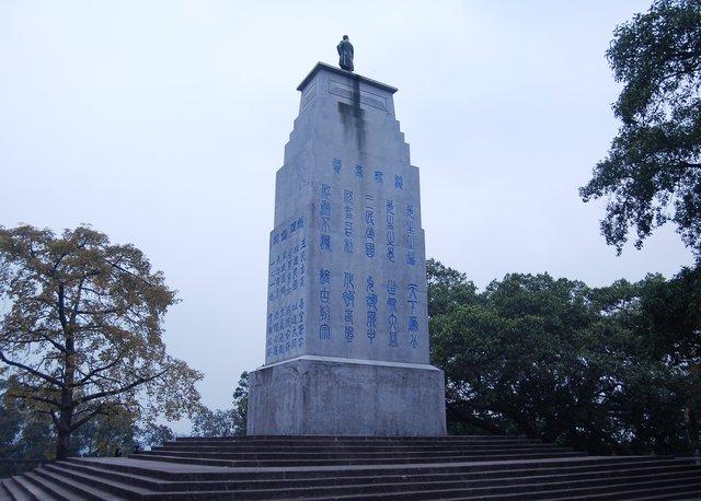 Monument to Sun Yat-sen at Whampoa
