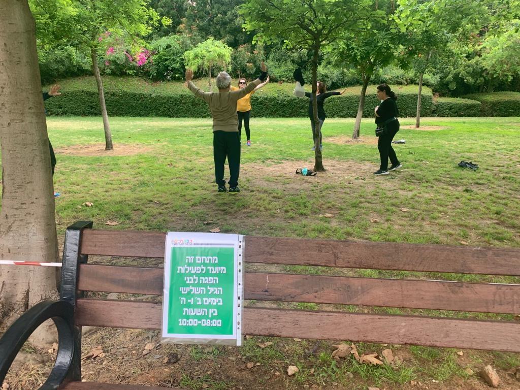 עיריית גבעתיים מפעילה מתחמי הפוגה מבודדים לתושבים ותיקים בגינות הציבוריות