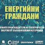 """Наръчник """"Енергийни граждани – новите производители на електрическа енергия от ВЕИ"""""""