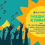 Фестивал и концерт за чист въздух в Перник