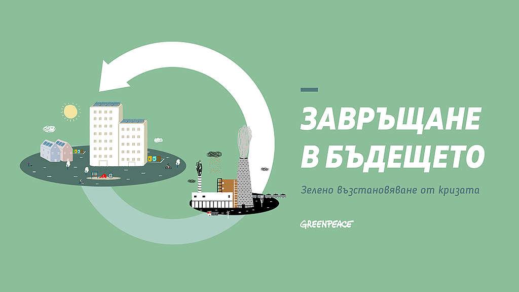 """Корица на доклада """"Завръщане в Бъдещето – зелено възстановяване от кризата"""", май 2020 г."""