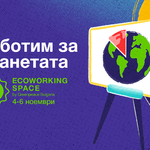 Включи се в Ecoworking space by Greenpeace Bulgaria
